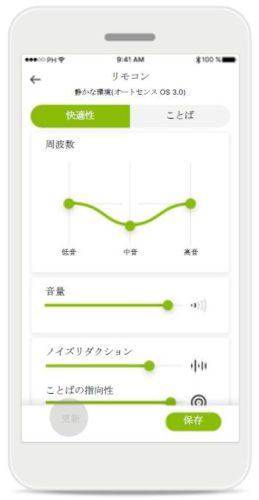 フォナックのスマートフォン用アプリmy Phonak
